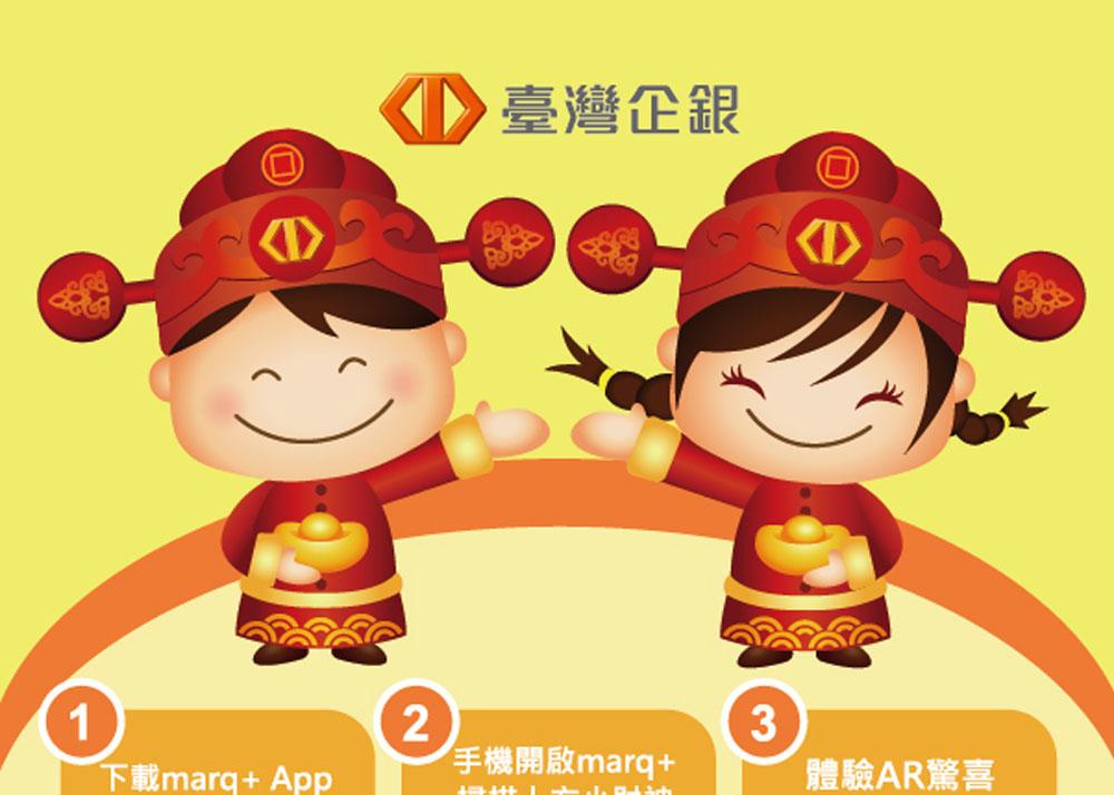 台灣中小企業銀行AR小財神