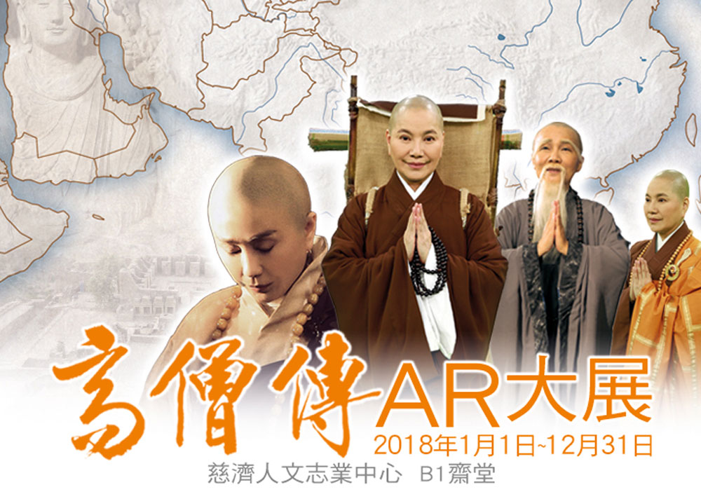 大愛台20周年慶-AR科技與人文兼具