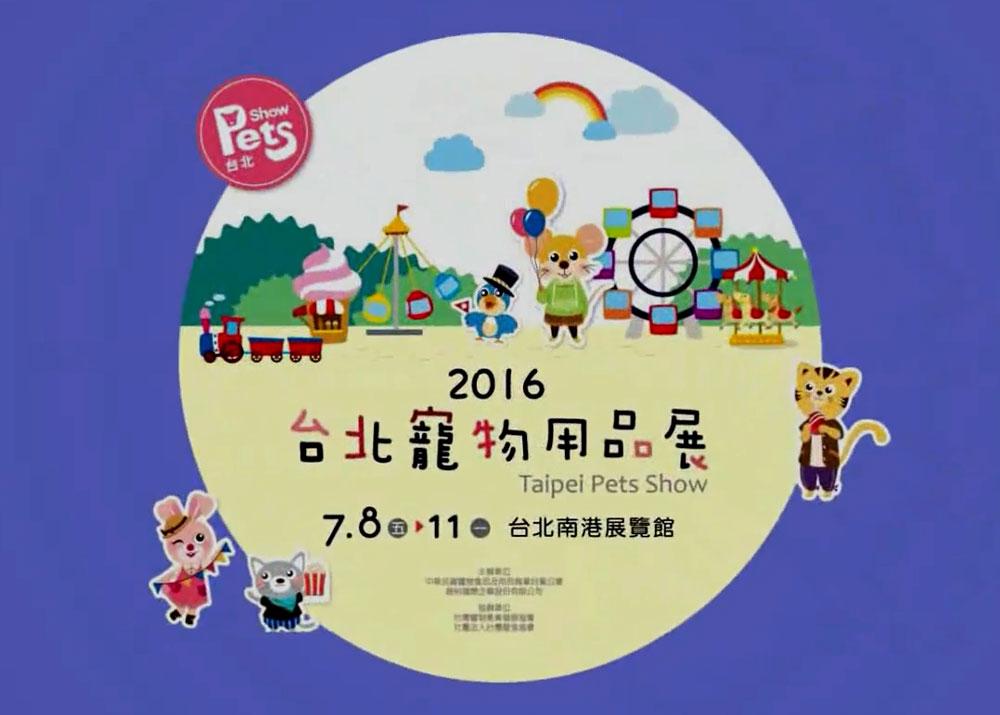 2016台北寵物用品展