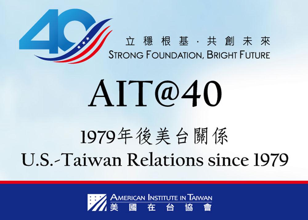 AIT美國在台協會40周年回顧展