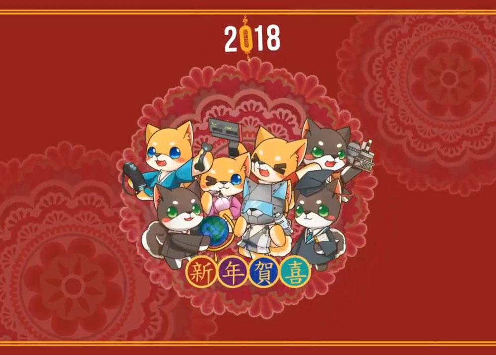 經濟部工業局 2018新年AR扭蛋機