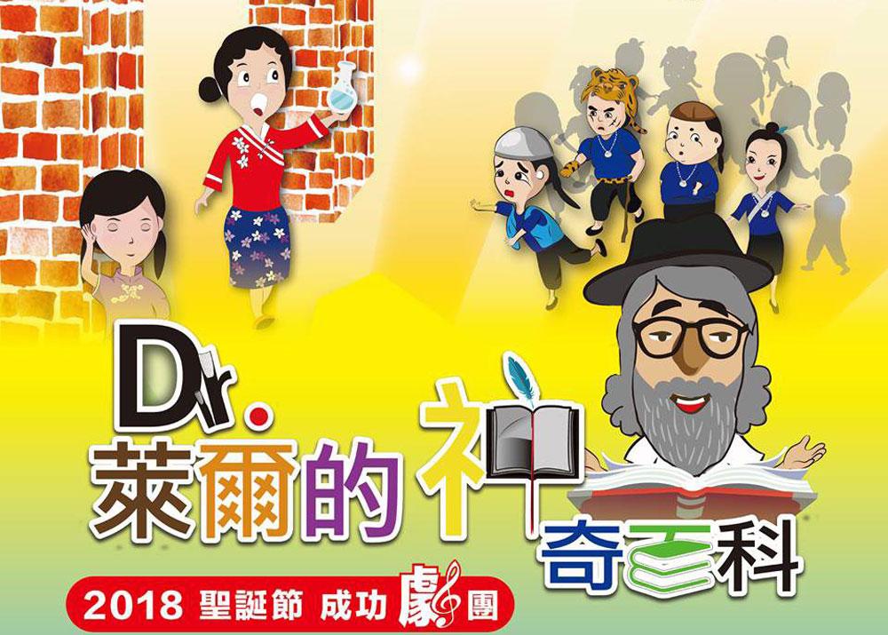 彩虹愛家-Dr.萊爾的神奇百科
