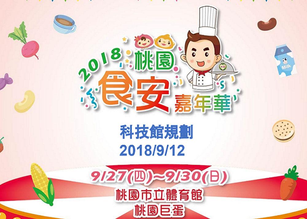 2018桃園食安嘉年華