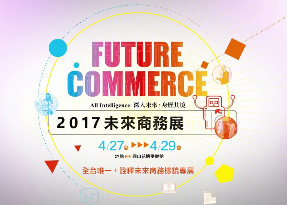 2017未來商務展
