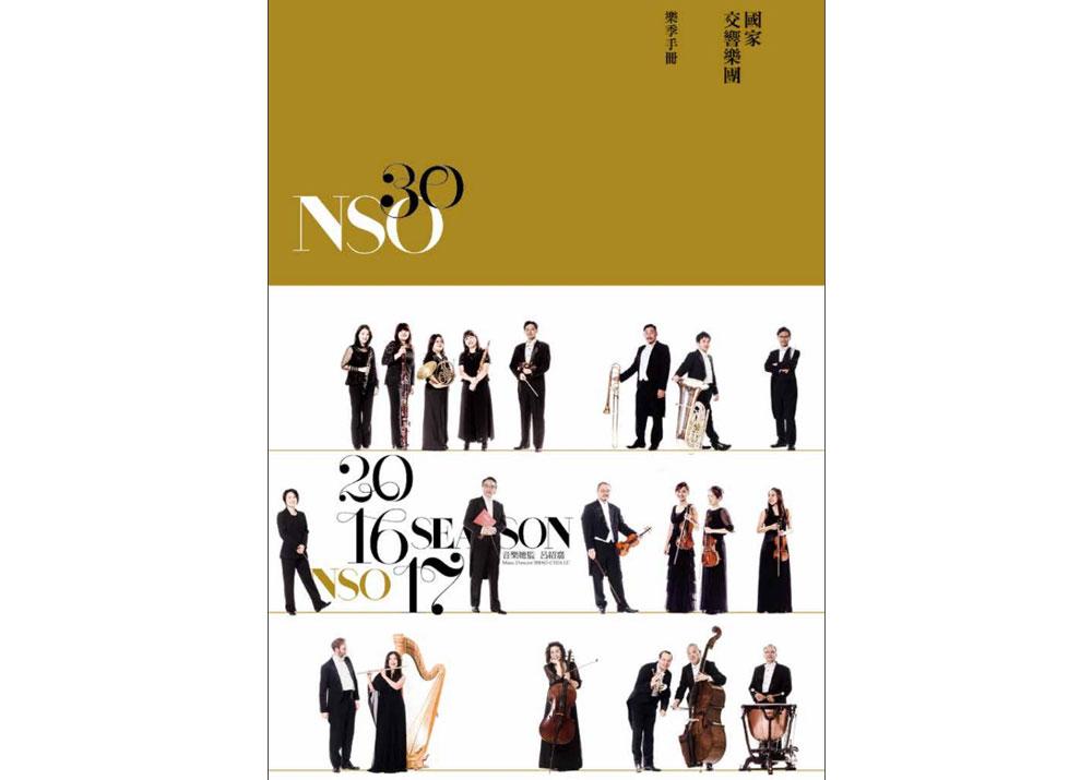 國家交響樂團NSO-30樂季手冊