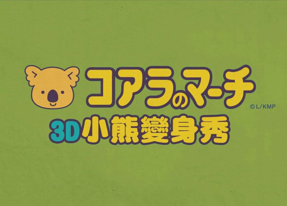 樂天小熊夢想家-3D小熊變身秀