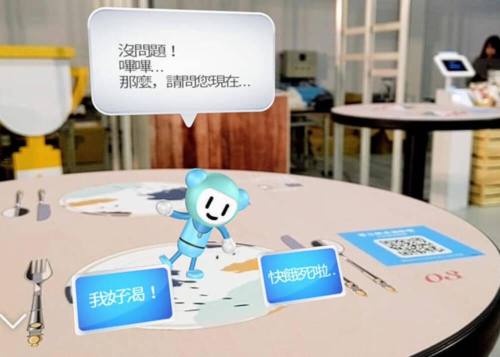 2019未來商務展_AR點餐服務