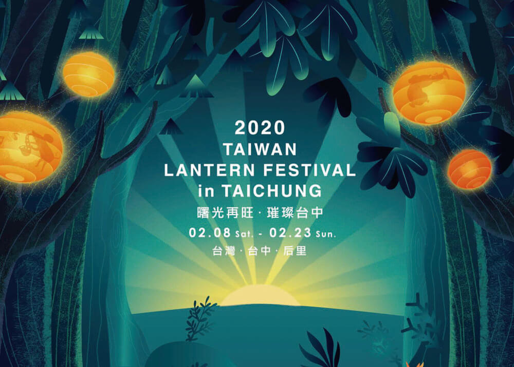 2020 AR璀璨台中燈會