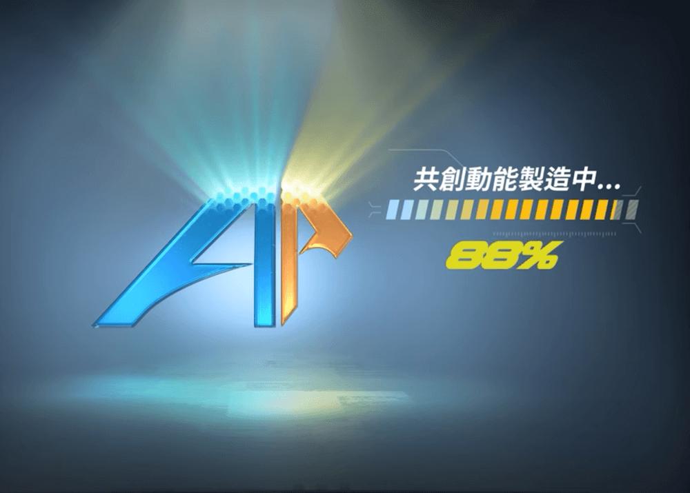 AAMA創業者共創平台成立晚會