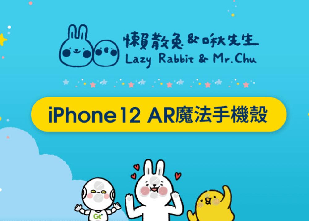 懶散兔&啾先生iPhone 12 AR手機殼
